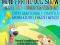 Monferrato Dog Show